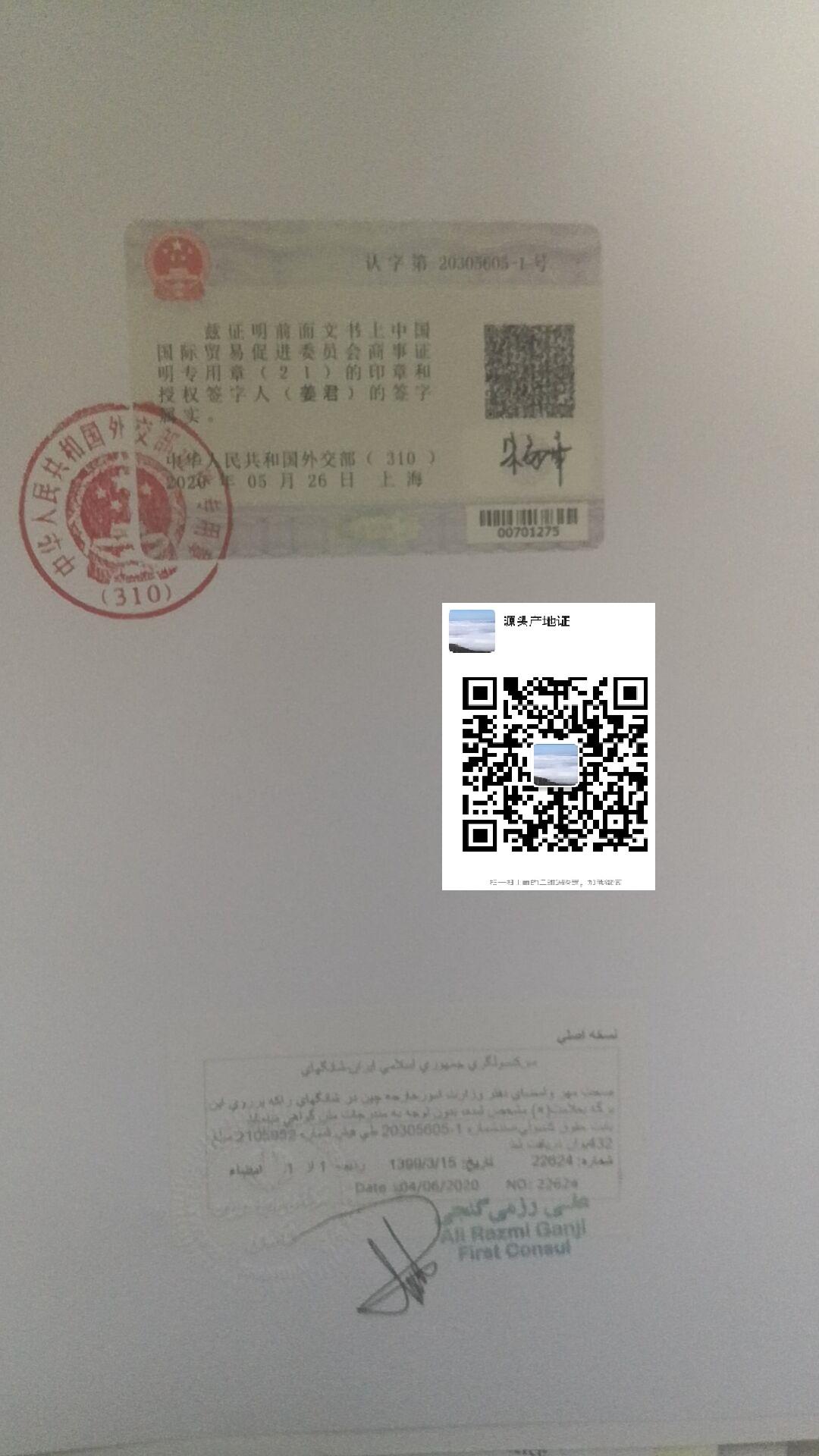 伊朗大使馆认证