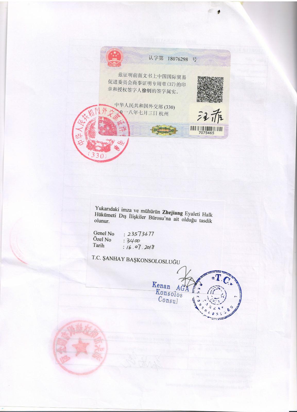 土耳其大使馆认证