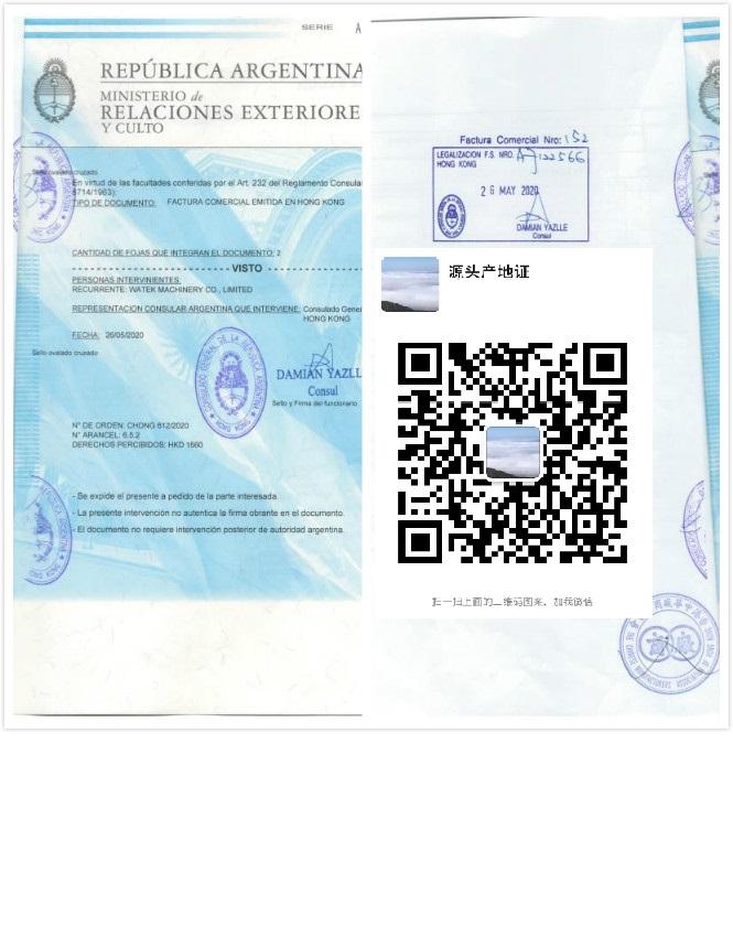 香港阿根廷大使馆认证
