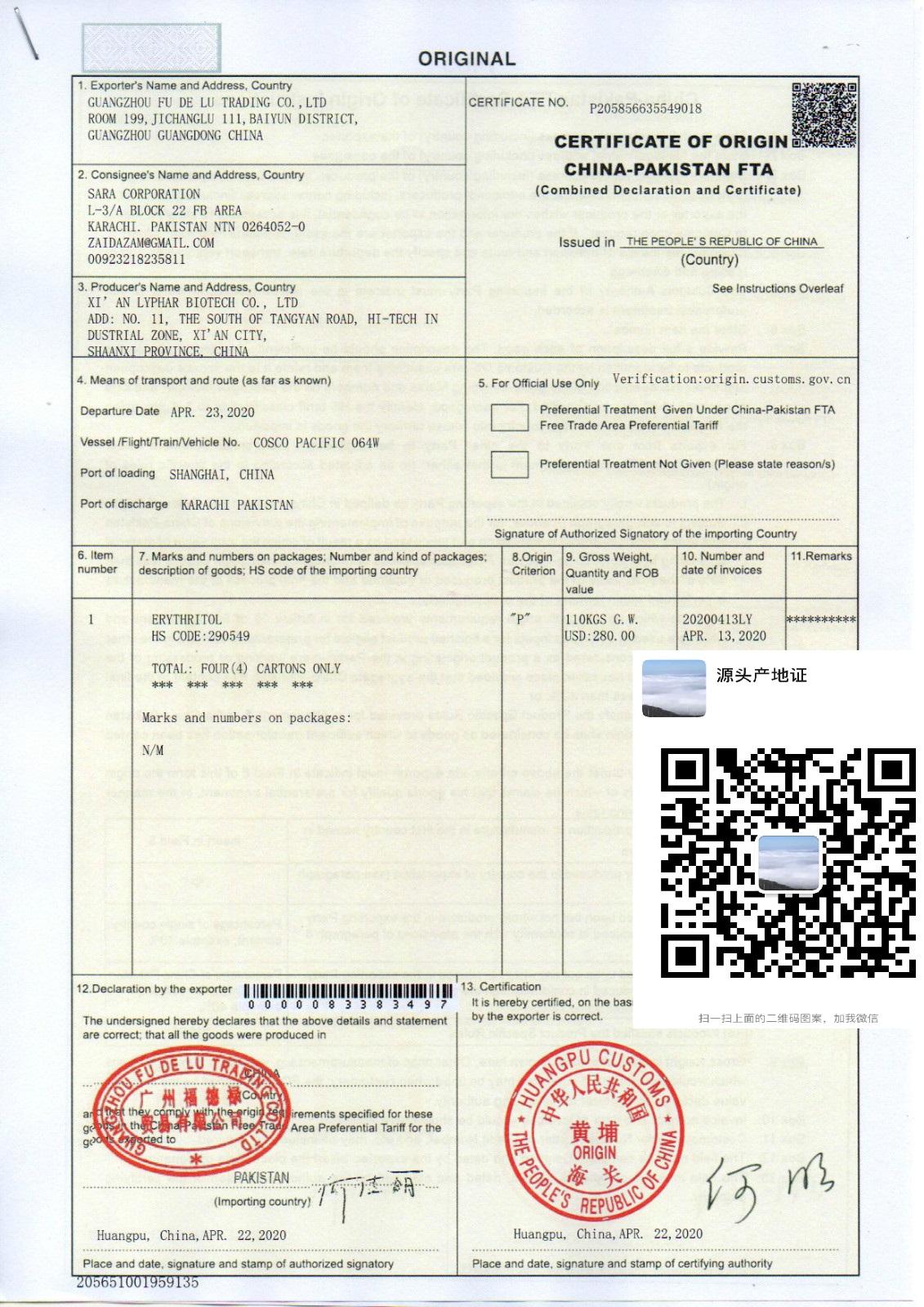 中国-巴基斯坦原产地证书FORM P
