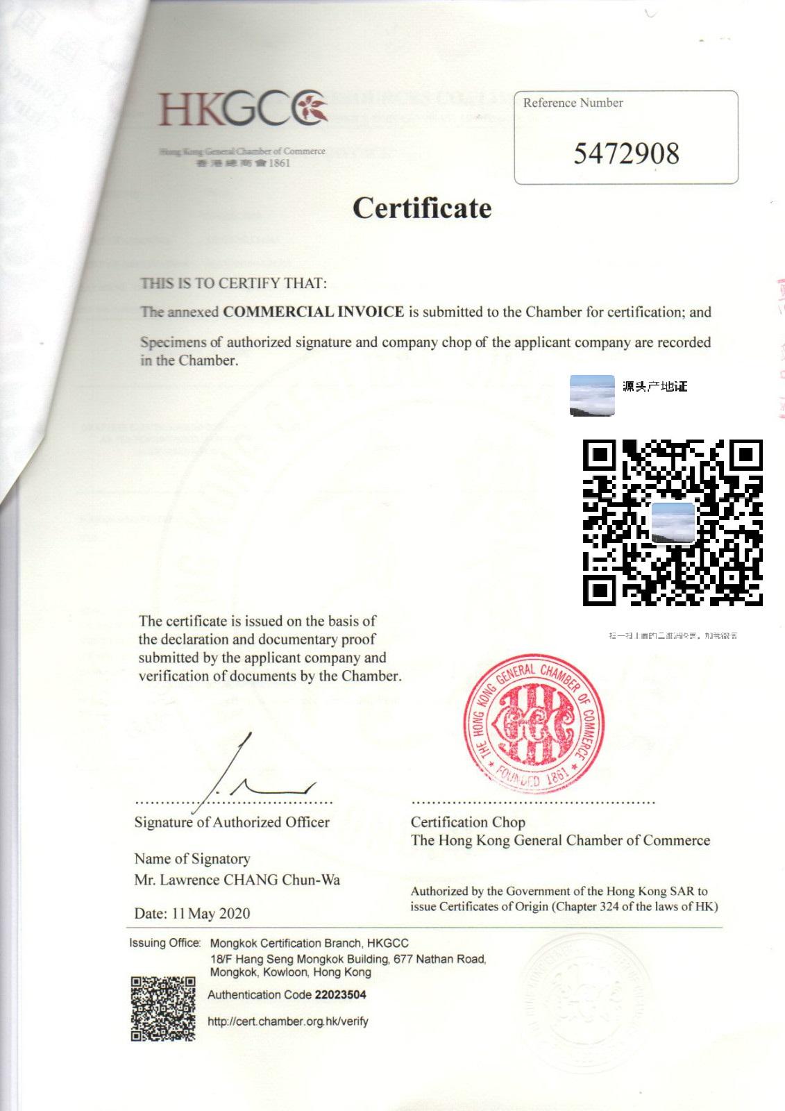 香港总商会证明书