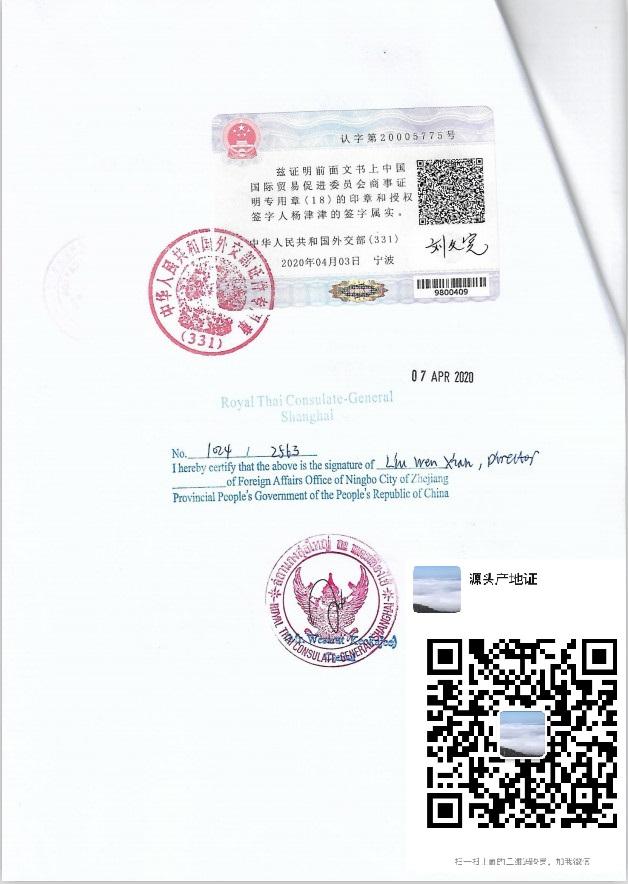 泰国大使馆认证