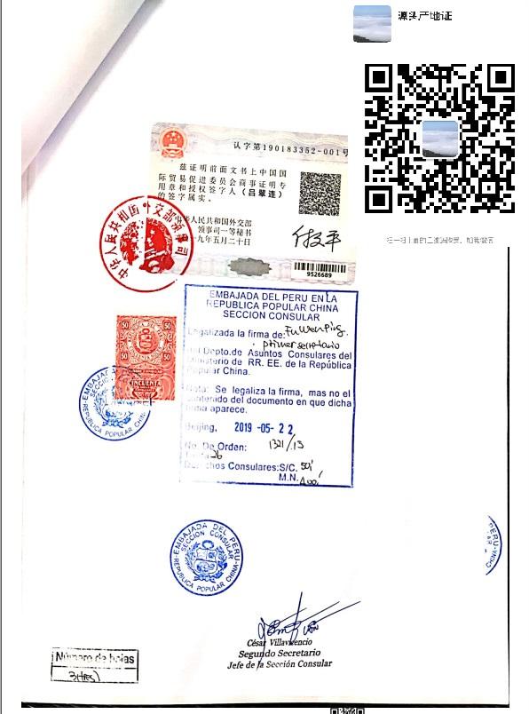 秘鲁大使馆认证