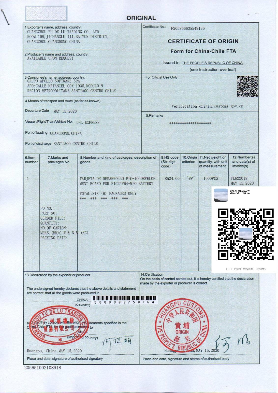 中国-智利原产地证书FORM F